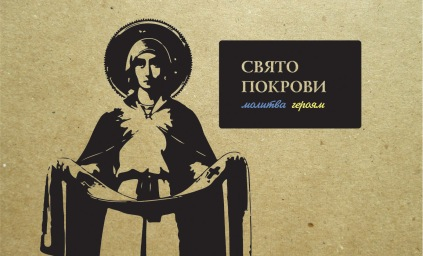 Promotional material for Feast of the Intercession (artistic program and group prayer for Ukraine's freedom fighters), 2014.